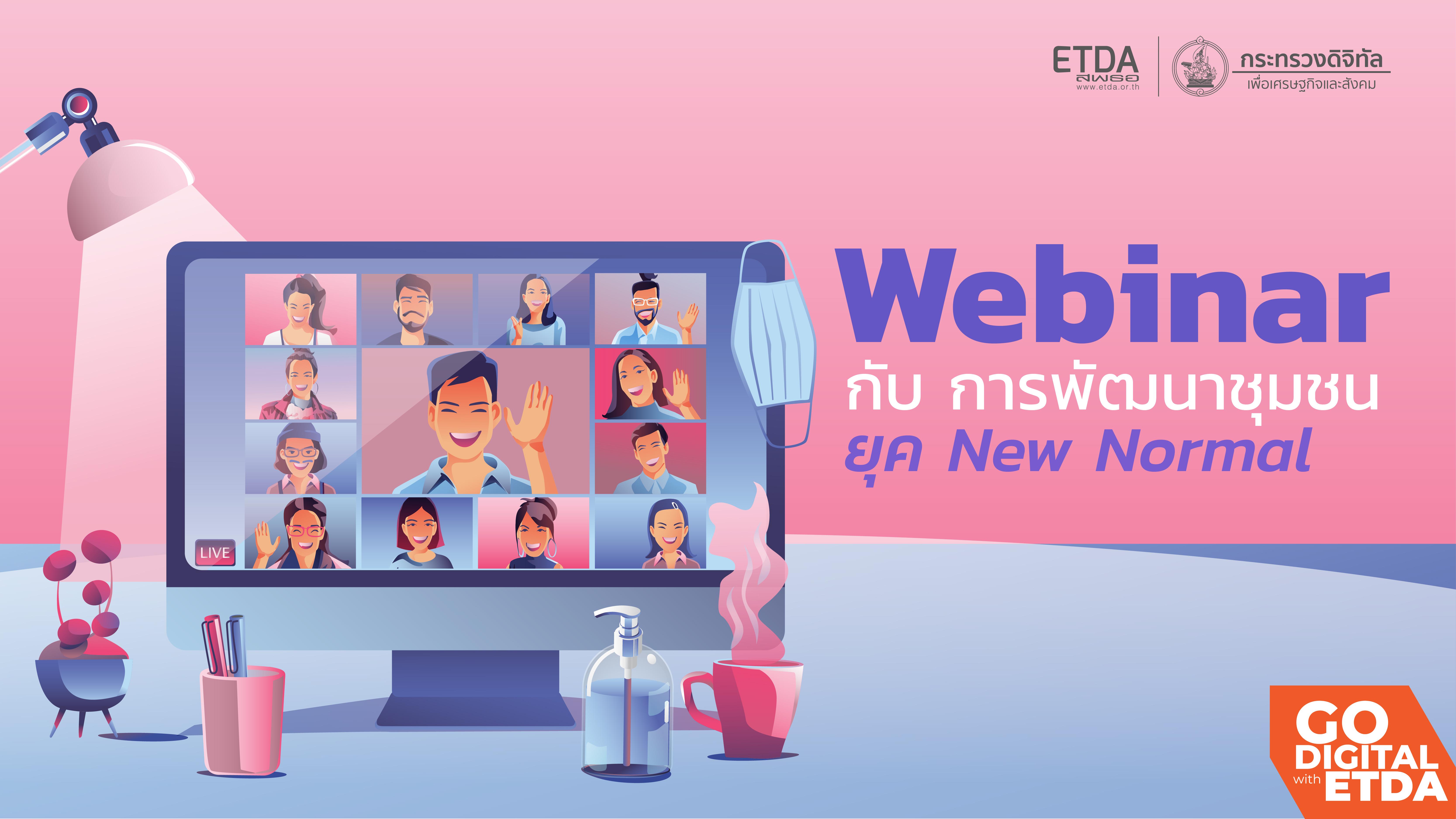 Webinar กับ การพัฒนาชุมชนยุค New Normal