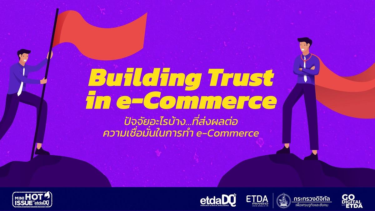ปัจจัยอะไรบ้าง…ที่ส่งผลต่อความเชื่อมั่นในการทำ e-Commerce
