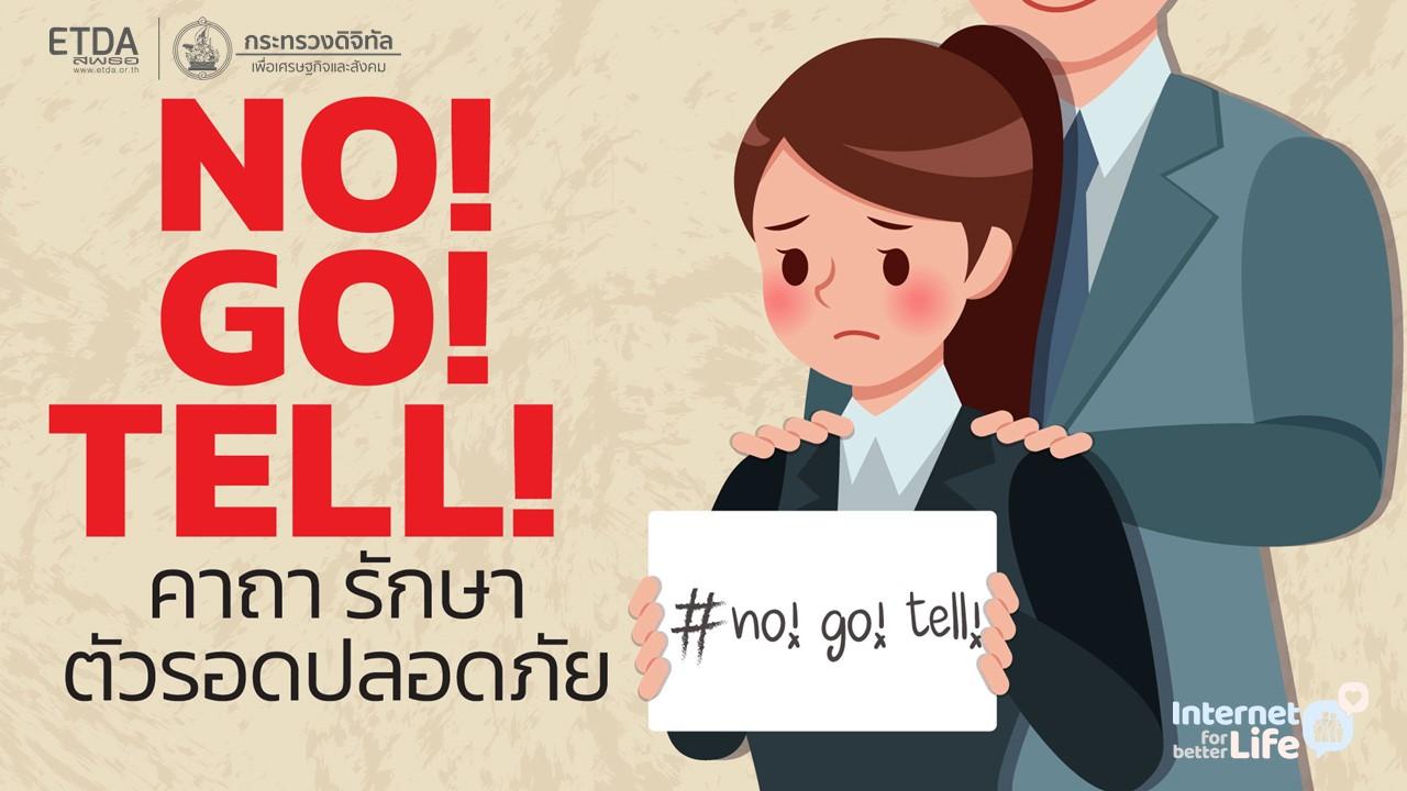 No! Go! Tell! คาถา รักษาตัวรอดปลอดภัย
