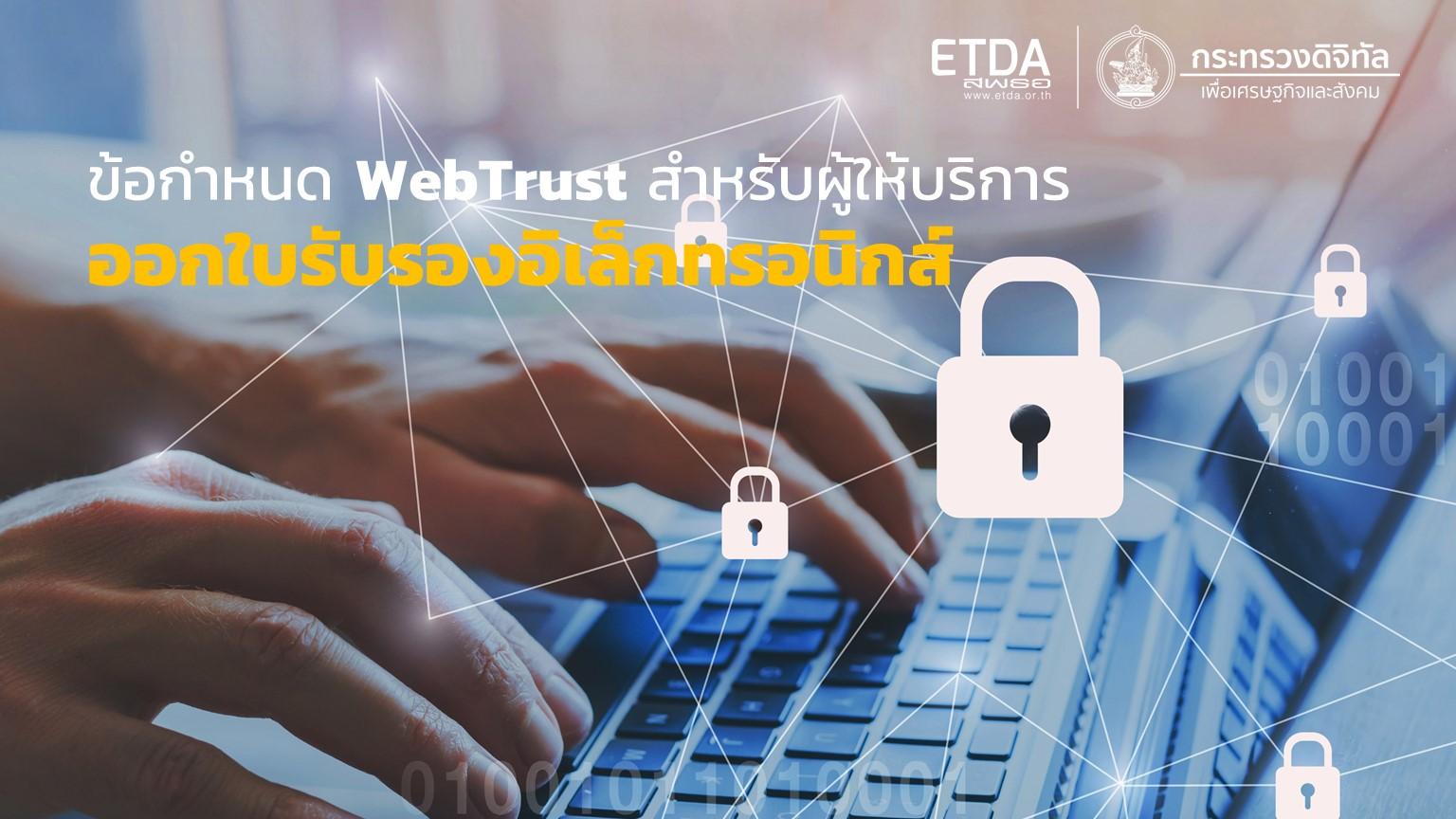 ข้อกำหนด WebTrust สำหรับผู้ให้บริการออกใบรับรองอิเล็กทรอนิกส์