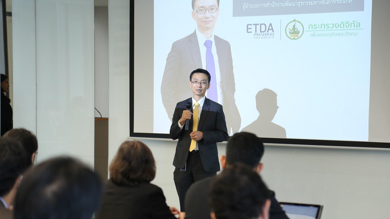 ETDA เชิญชวนหน่วยงานรัฐใช้เอกสารอิเล็กทรอนิกส์ ย้ำ! ข้อมูลอิเล็กทรอนิกส์ ใช้ได้ตามกฎหมาย