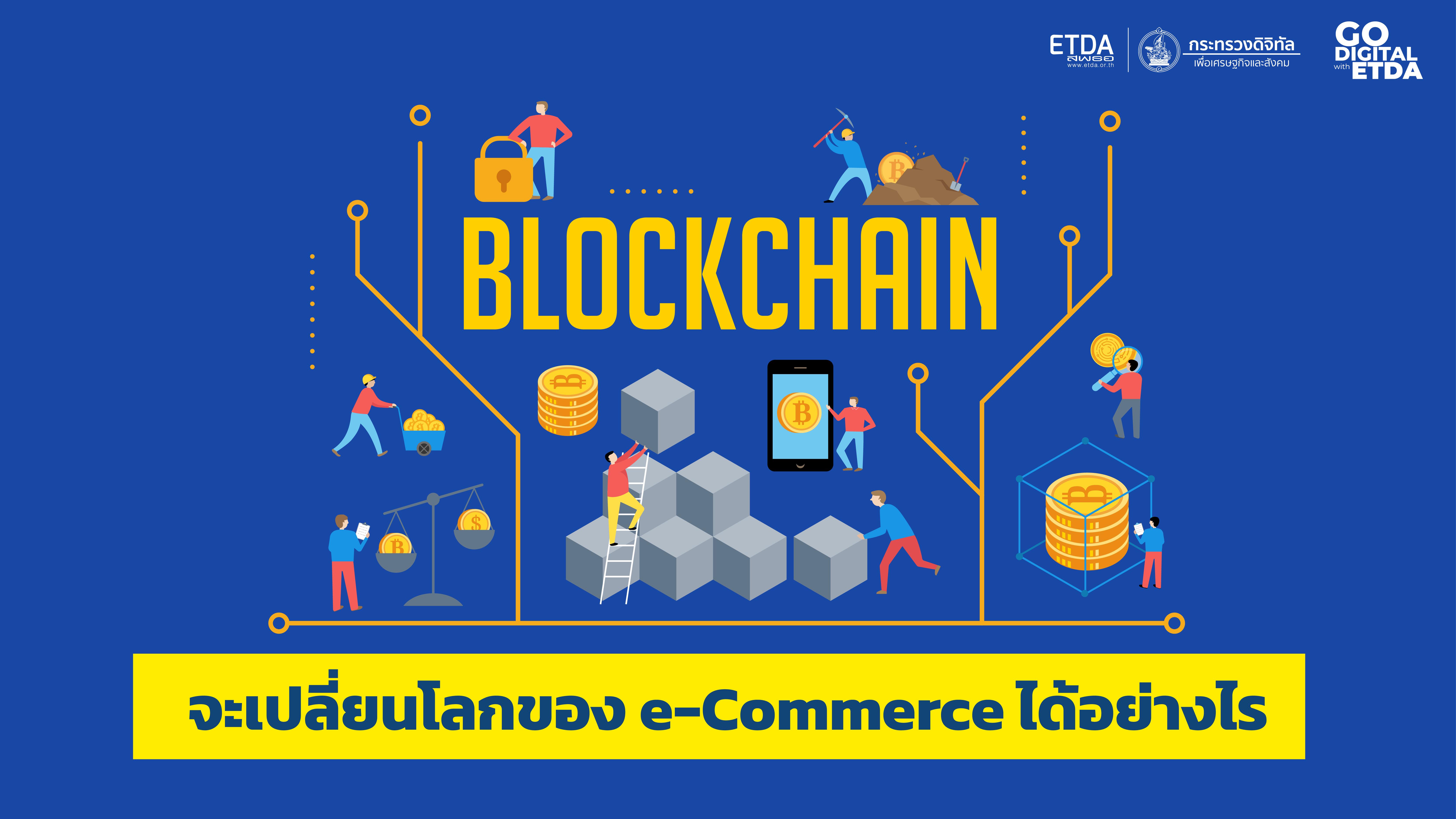 Blockchain จะเปลี่ยนโลกของ e-Commerce ได้อย่างไร