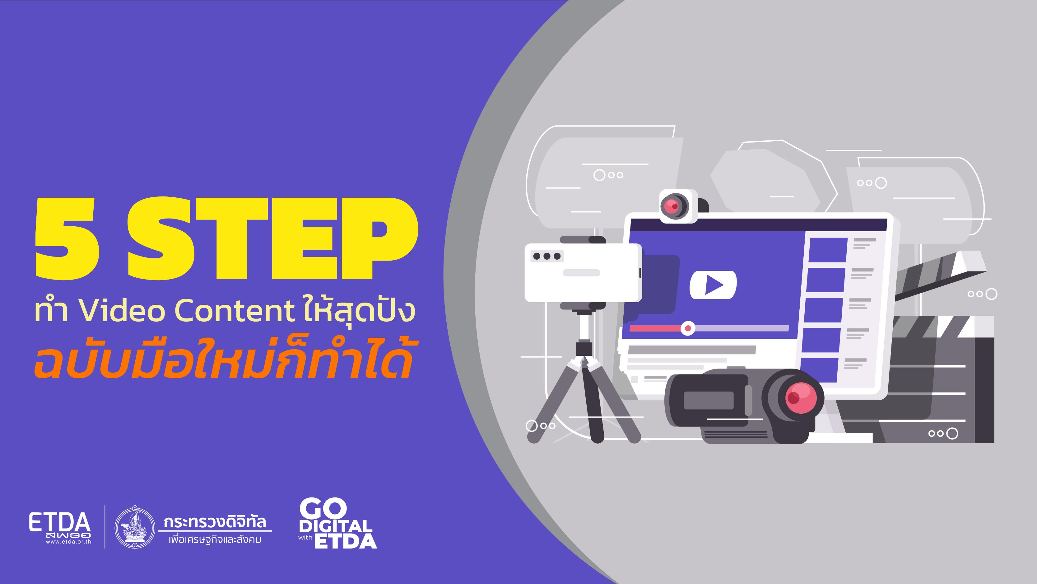 5 STEP ทำ Video Content ให้สุดปัง แบบง่าย ๆ สไตล์มือใหม่ก็ทำได้