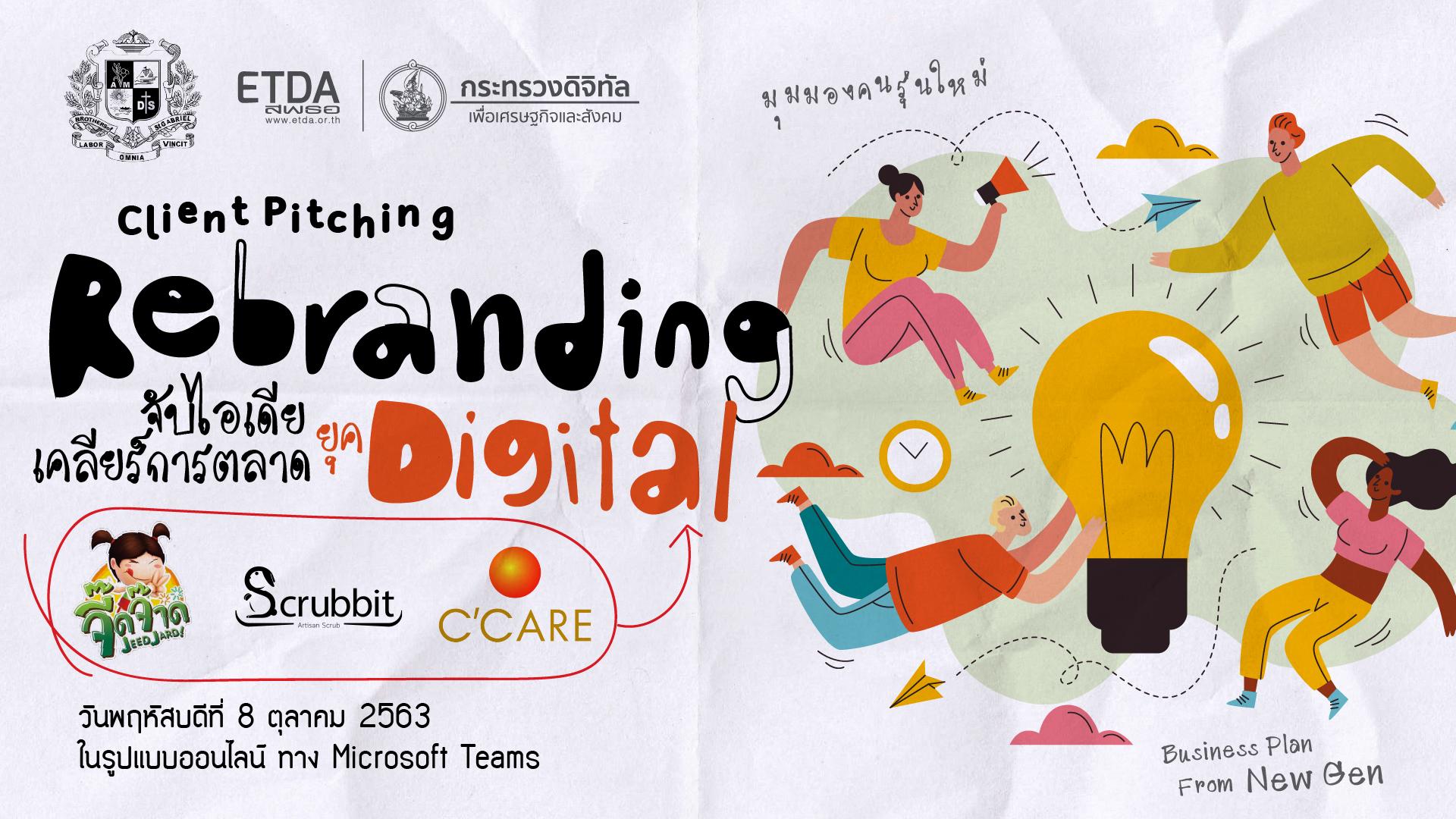 Client Pitching Rebranding จับไอเดียเคลียร์การตลาด ยุค Digital