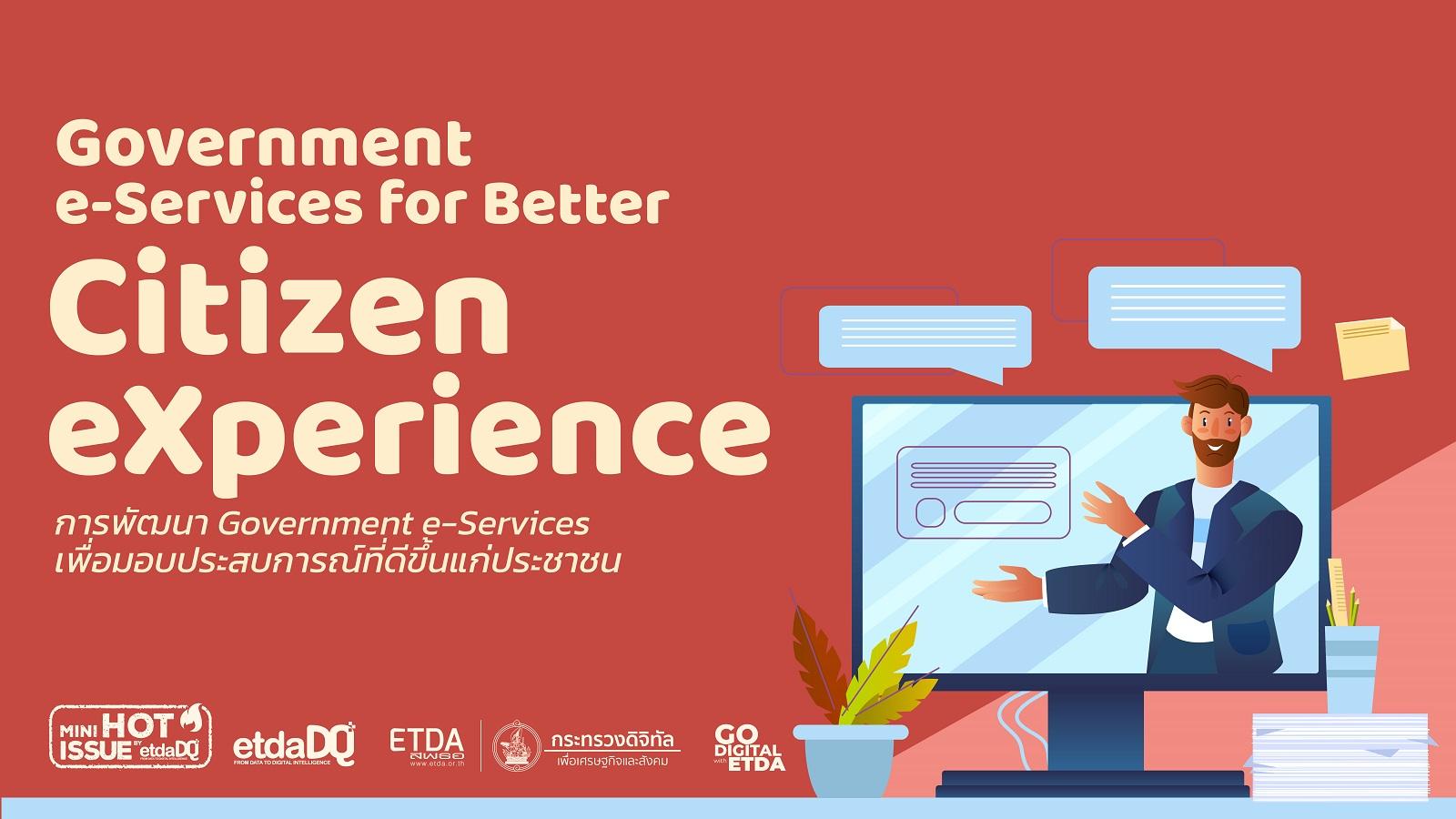 การพัฒนา Government e-Services เพื่อมอบประสบการณ์ที่ดีขึ้นแก่ประชาชน