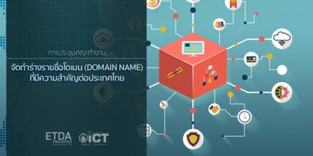 คณะทำงานจัดทำร่างรายชื่อโดเมน ( Domain Name ) ที่มีความสำคัญต่อประเทศไทย
