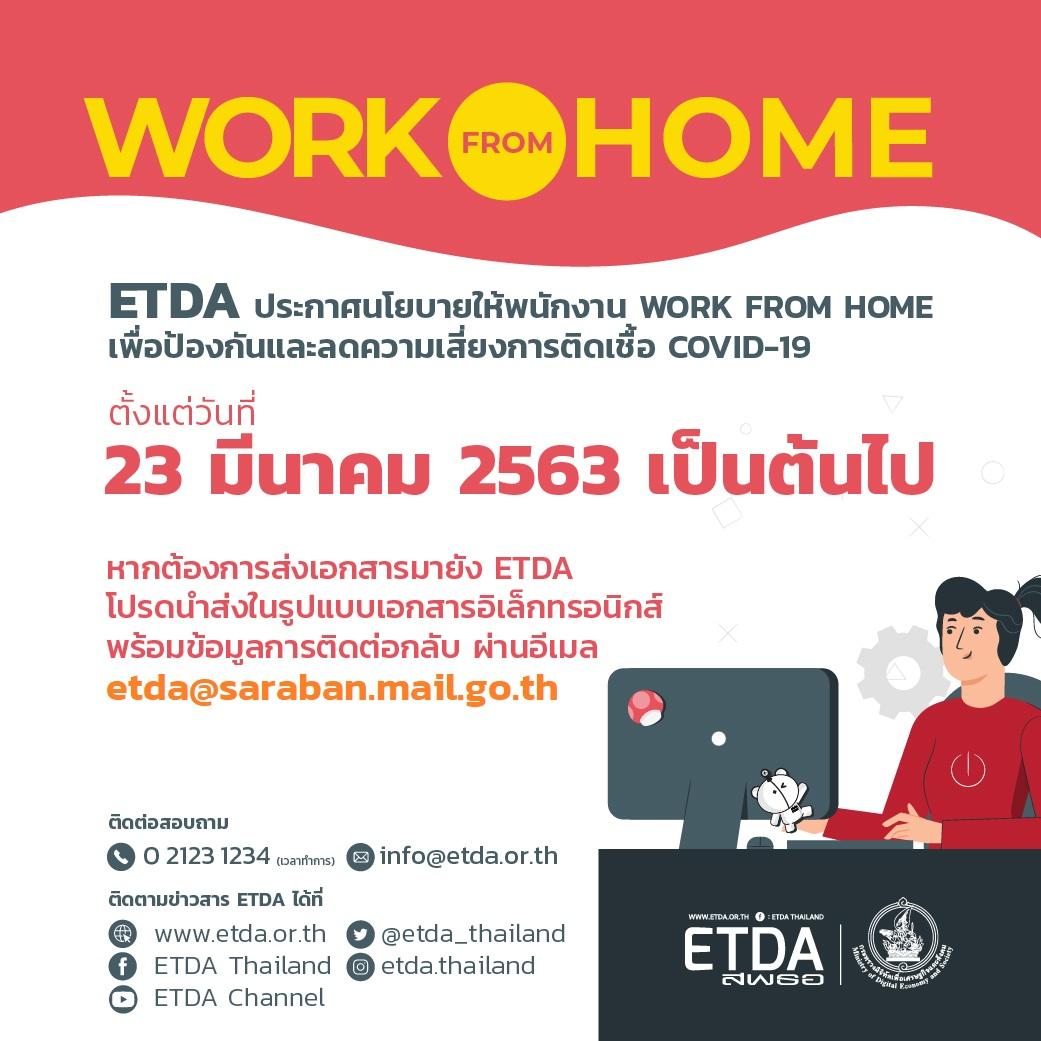ETDA หนุนพนักงานทุกคน Work from Home หยุดเชื้อโควิด-19 เริ่ม 23 มี.ค.