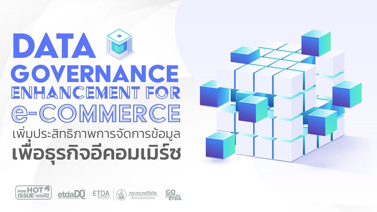 Data Governance Enhancement for e-Commerce