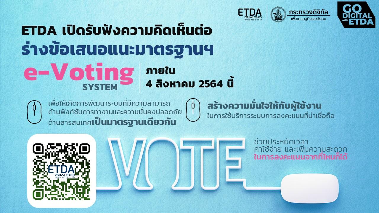 ETDA เปิดรับฟังความคิดเห็นต่อร่างข้อเสนอแนะมาตรฐานฯ  e-Voting System ภายใน 4 ส.ค. นี้