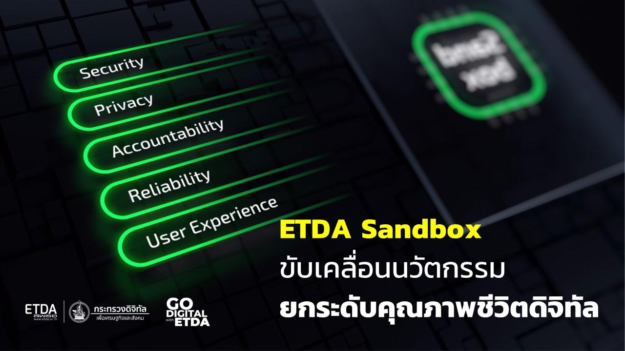 ETDA Sandbox ขับเคลื่อนนวัตกรรม ยกระดับคุณภาพชีวิตดิจิทัล