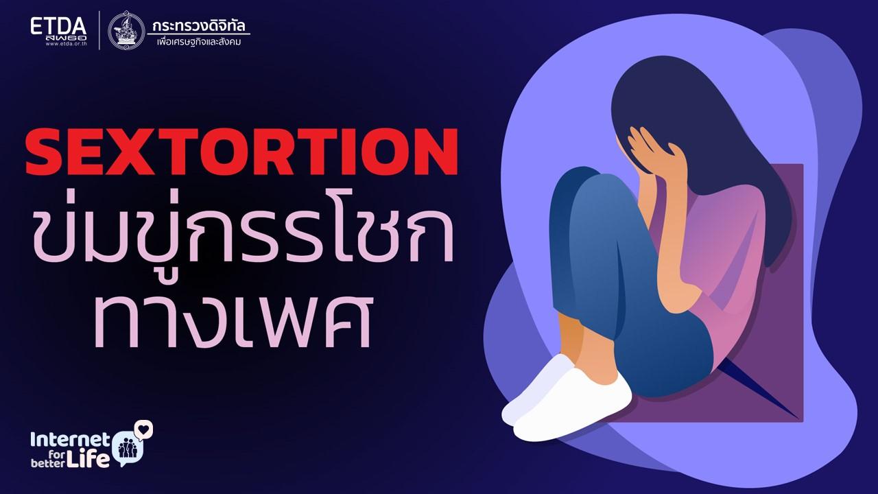 Sextortion ข่มขู่กรรโชกทางเพศบนโลกไซเบอร์