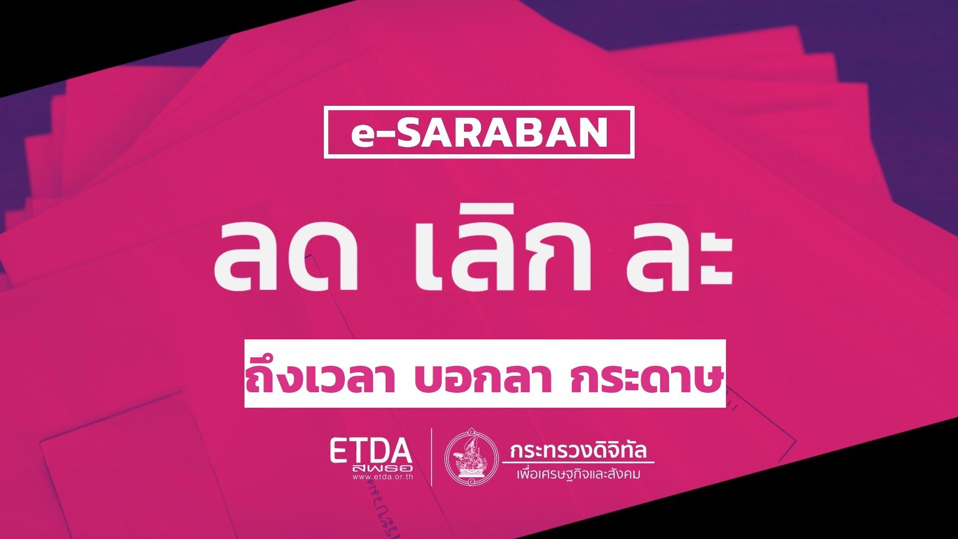 e-Saraban : ลด เลิก ละ ถึงเวลา บอกลา กระดาษ