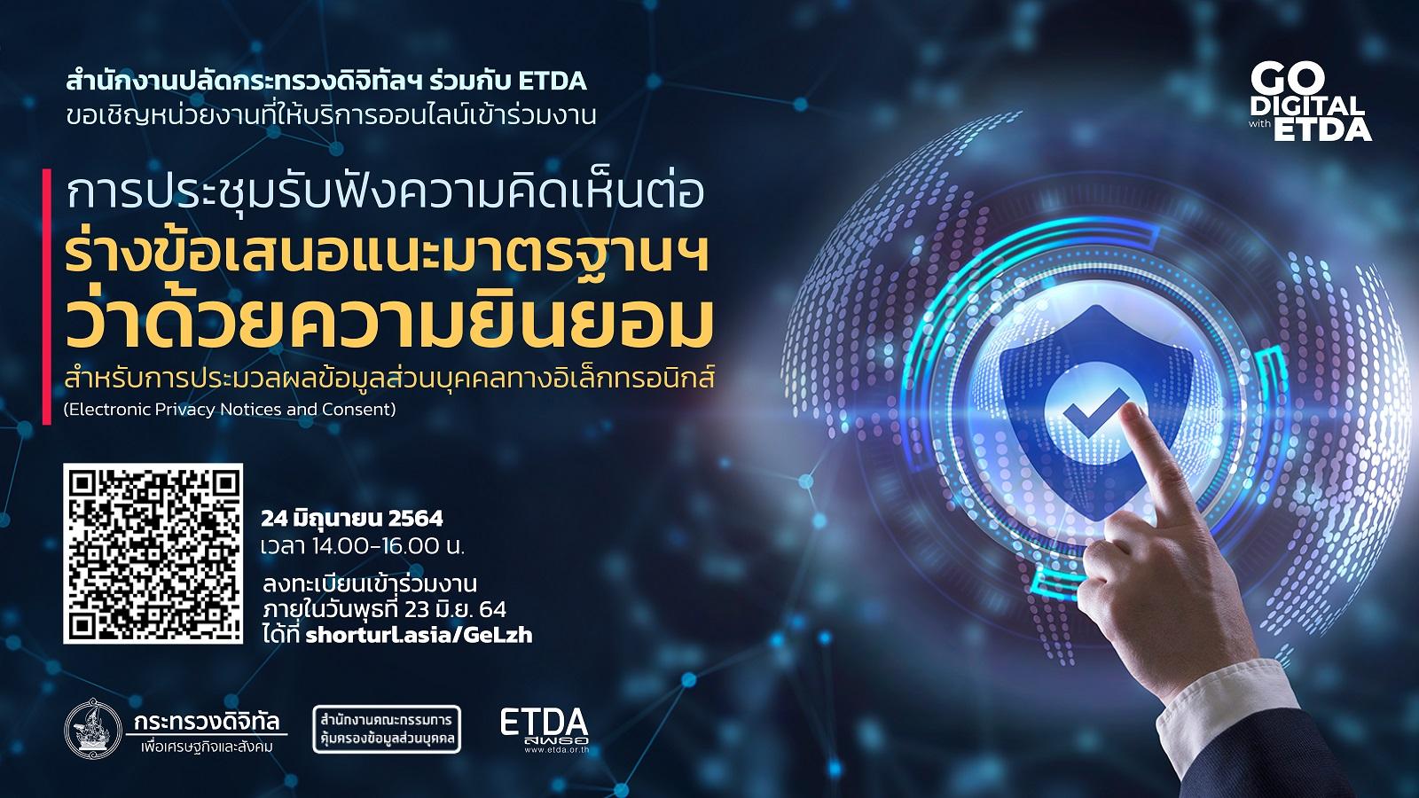 เปิดเวที Hearing ร่างข้อเสนอแนะมาตรฐานฯ Electronic Privacy Notices and Consent