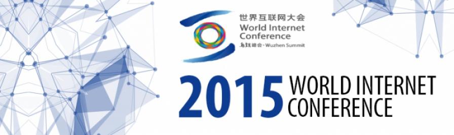 การประชุม 2015 World Internet Conference