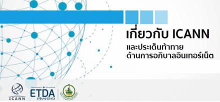 ICANN และประเด็นท้าทายด้านการอภิบาลอินเทอร์เน็ต