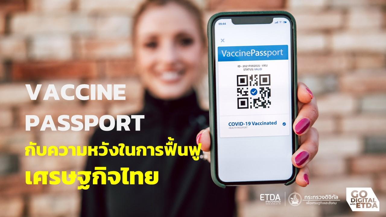 Vaccine Passport กับความหวังในการฟื้นฟูเศรษฐกิจไทย