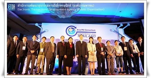 ไทยเป็นเจ้าภาพจัดประชุมสัมมนา Asia PKI Consortium ผนึกกำลัง รับมือความเสี่ยงการใช้เทคโนโลยี ให้ทันท่วงทีอย่างมั่นคงปลอดภัย