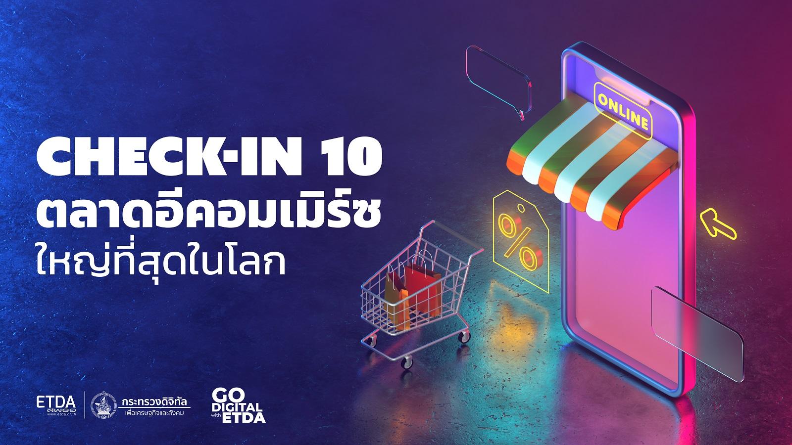 Check-in 10 ตลาดอีคอมเมิร์ซ ใหญ่ที่สุดในโลก