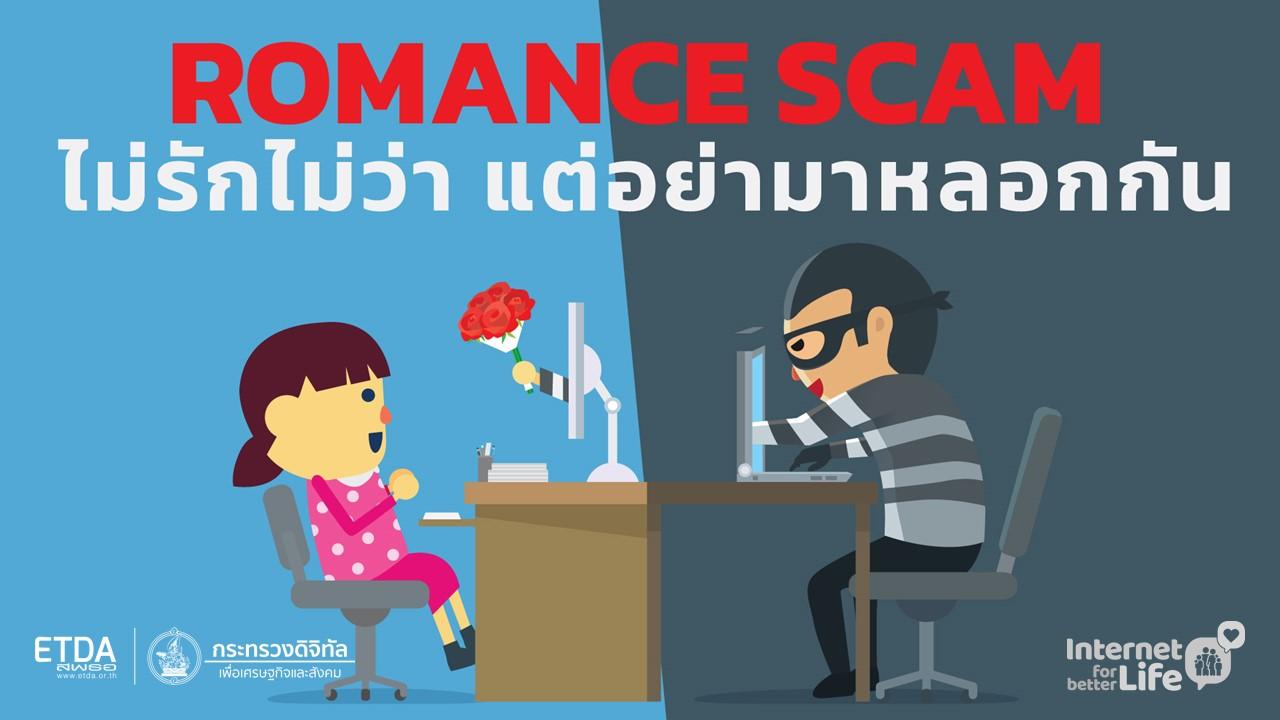 Romance Scam ไม่รักไม่ว่า แต่อย่ามาหลอกกัน