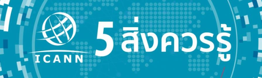 """""""5 สิ่งควรรู้"""" เกี่ยวกับ ICANN"""