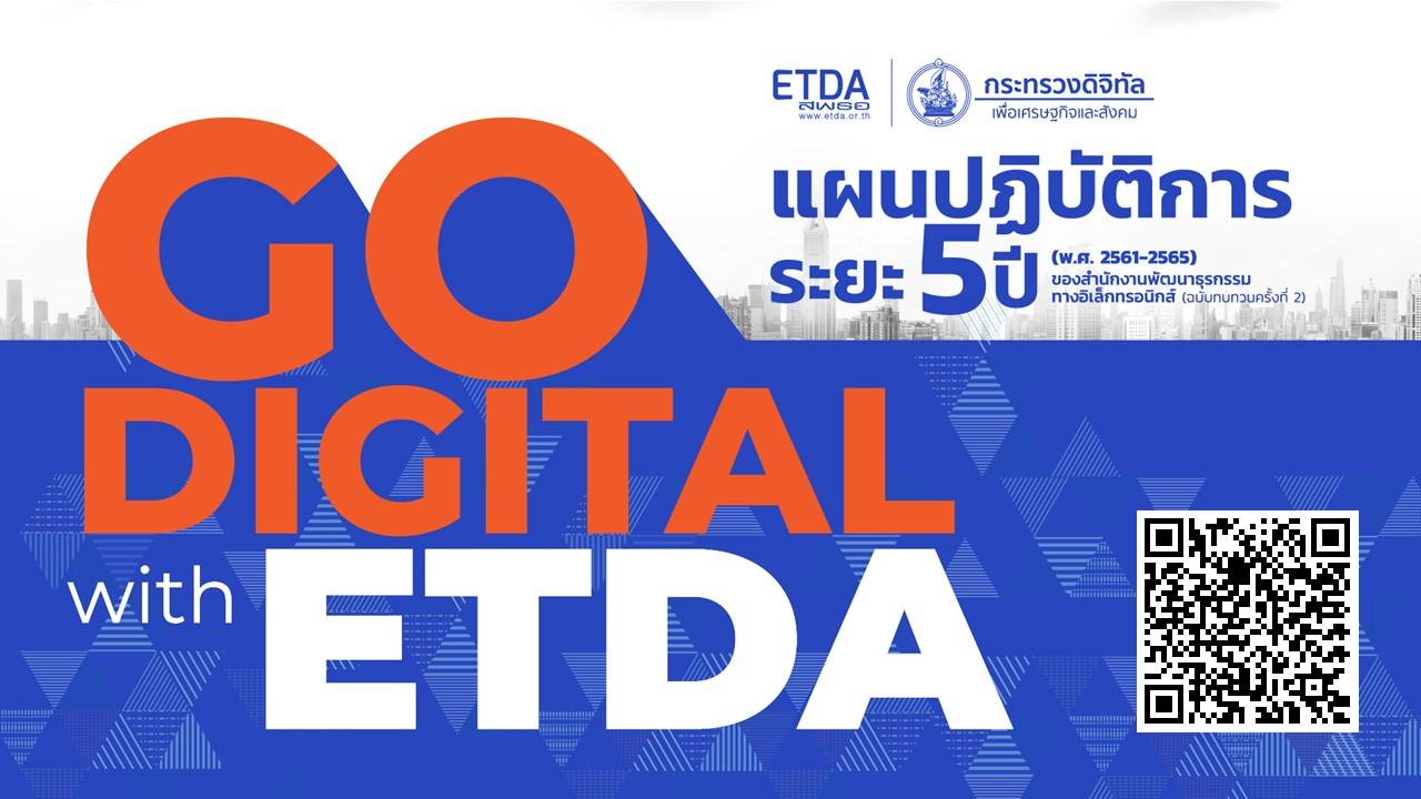 ETDA เผยแพร่แผน Go Digital with ETDA กับเป้าภายในปี 65