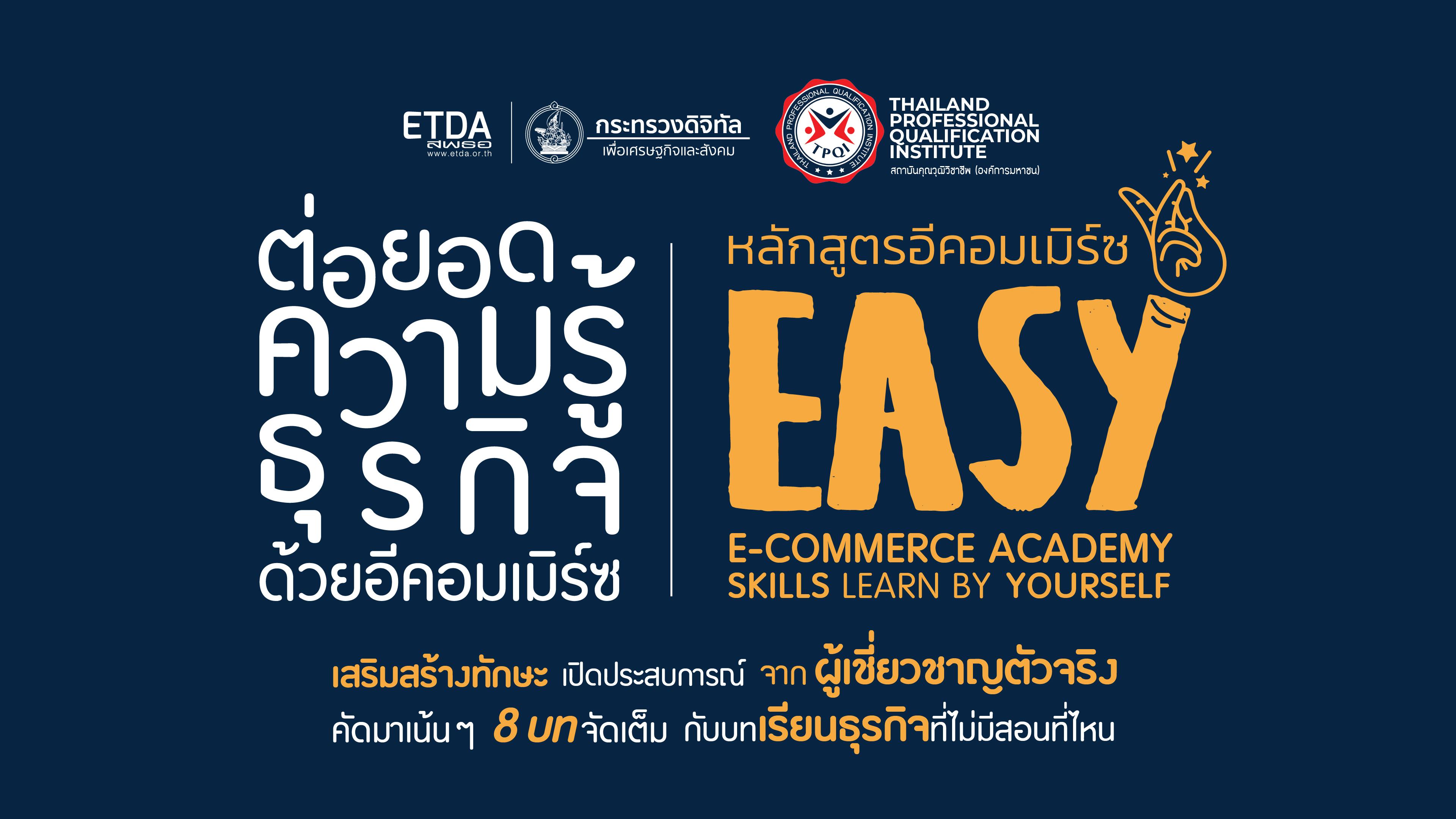 """ETDA ปั้นหลักสูตรอีคอมเมิร์ซออนไลน์ง่ายสำหรับทุกคน """"EASY E-COMMERCE ACADEMY SKILLS LEARN BY YOURSELF"""""""