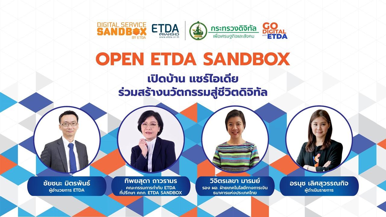 "Open ETDA Sandbox ""เปิดบ้าน แชร์ไอเดีย ร่วมสร้างนวัตกรรมสู่ชีวิตดิจิทัล"""
