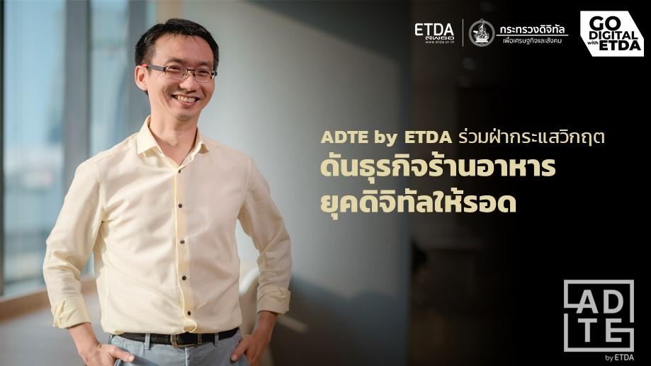 ADTE by ETDA ร่วมฝ่ากระแสวิกฤต ดันธุรกิจร้านอาหารยุคดิจิทัลให้รอด