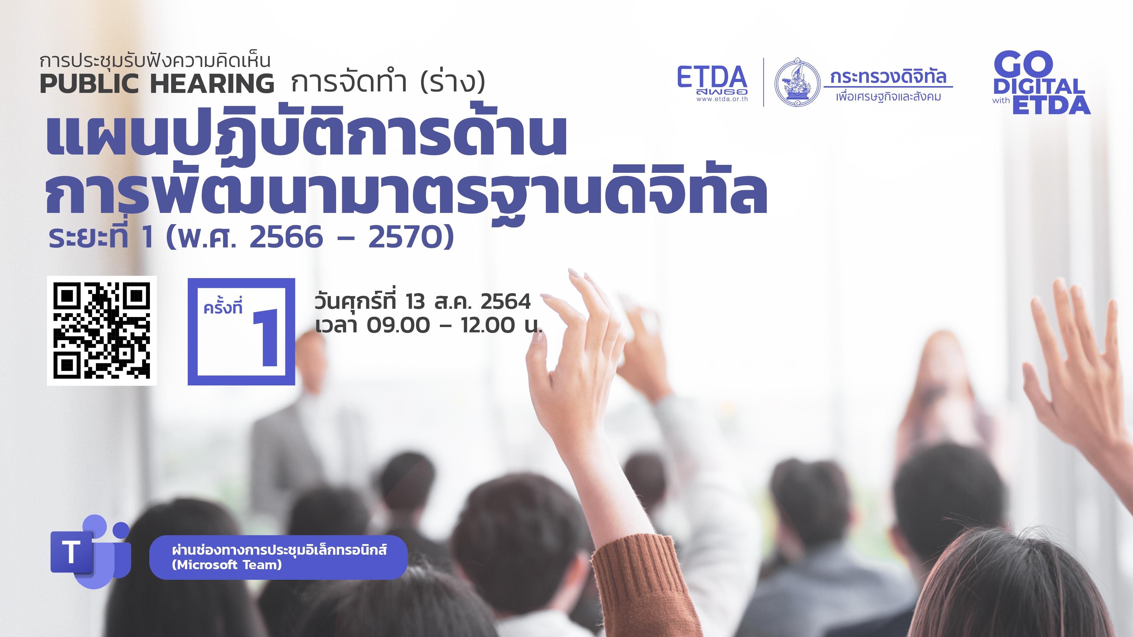 ETDA เดินหน้าผลักดัน Digital Standards Master Plan