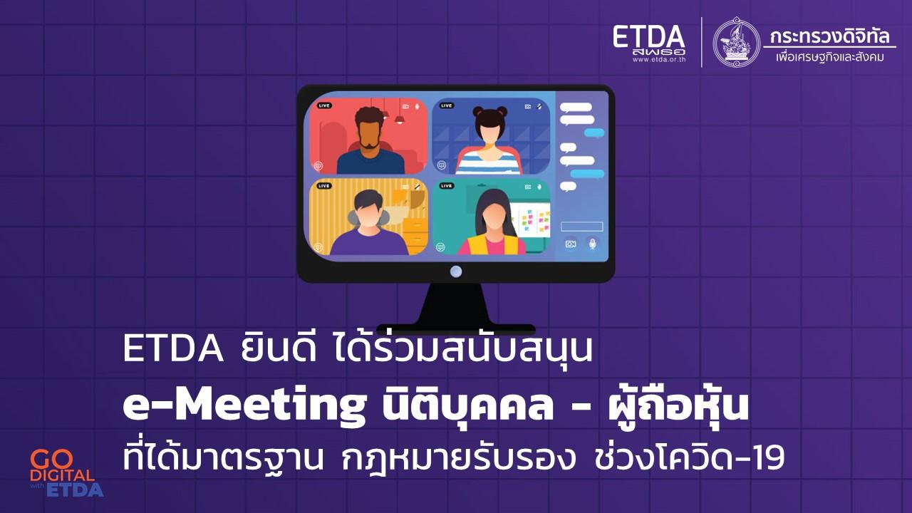 ETDA ยินดี ได้ร่วมสนับสนุน e-Meeting นิติบุคคล - ผู้ถือหุ้น ที่ได้มาตรฐาน กฎหมายรับรอง ช่วงโควิด-19