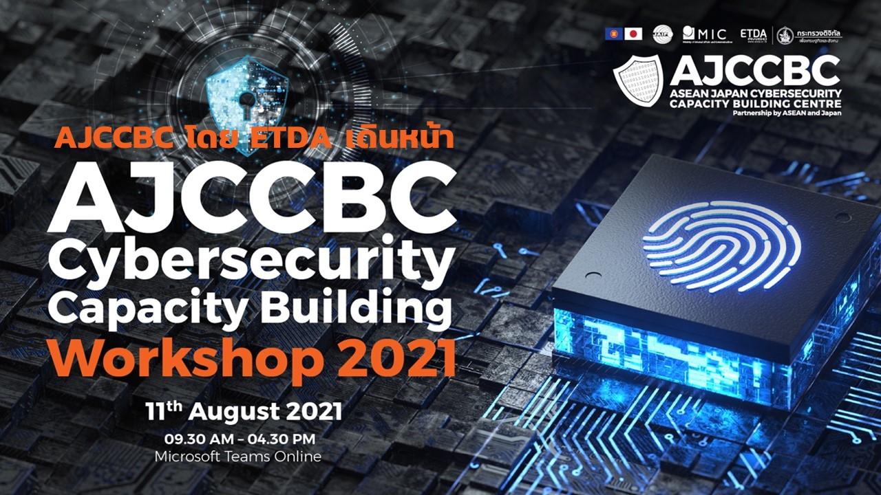 AJCCBC โดย ETDA เดินหน้า AJCCBC Cybersecurity Capacity Building Workshop 2021