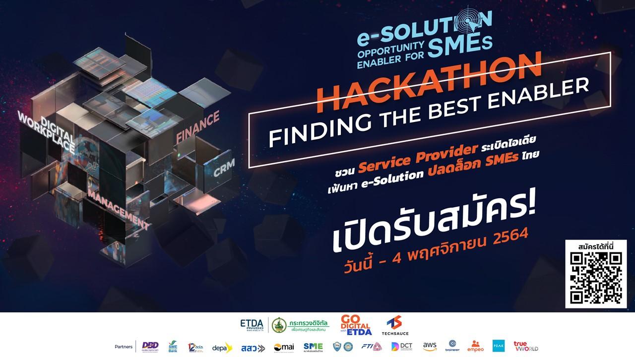 ETDA เปิดตัวกิจกรรม Hackathon: Finding the Best Enabler เฟ้นหาสุดยอดนวัตกรรม ยกระดับธุรกิจ SMEs ไทย
