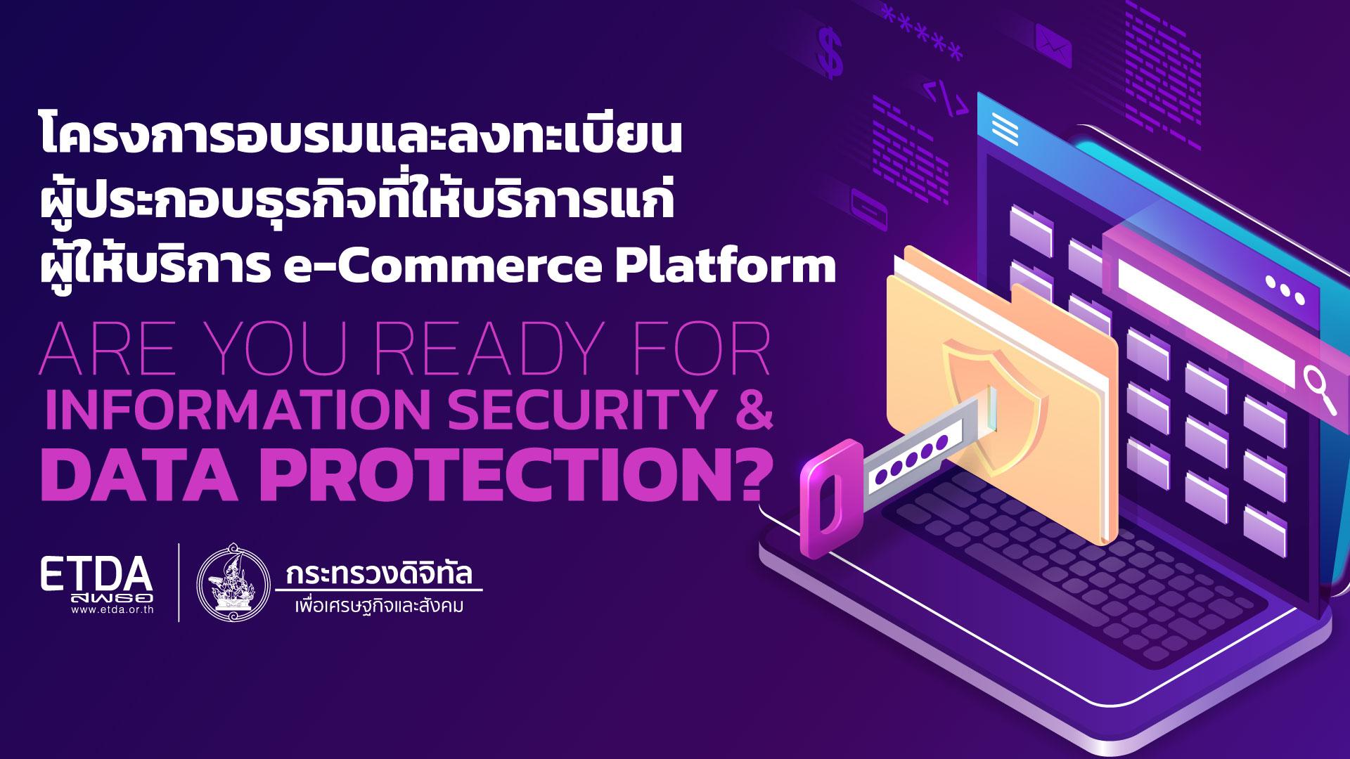 โครงการอบรมและลงทะเบียนผู้ประกอบธุรกิจที่ให้บริการแก่ ผู้ให้บริการ e-Commerce Platform เพื่อให้มีการดูแลความมั่นคงปลอดภัยข้อมูลส่วนบุคคลของผู้ใช้บริการ  e-Commerce Platform ป้องกันไม่ให้เกิดการรั่วไหลของข้อมูลส่วนบุคคล