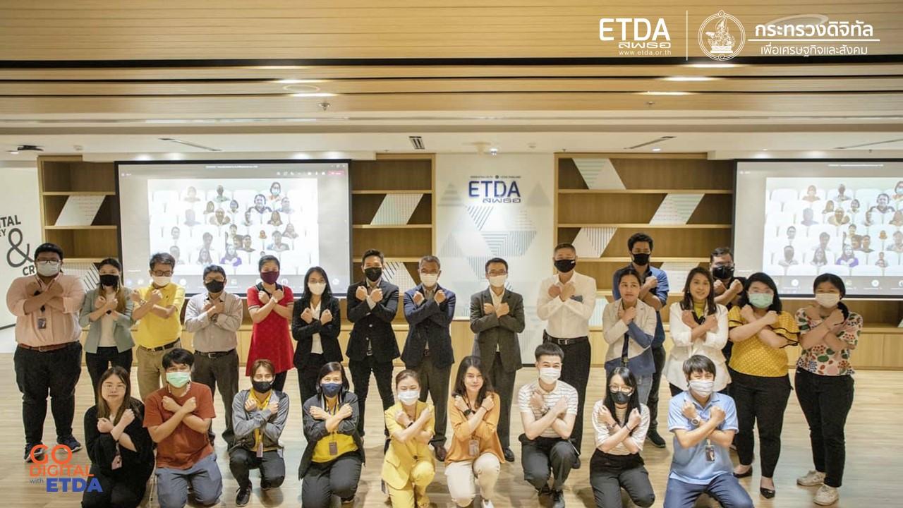 ETDA  ร่วมประกาศยืนยันเจตจำนง พัฒนาธุรกรรมทางอิเล็กทรอนิกส์ ด้วยความครบถ้วน ถูกต้อง โปร่งใส