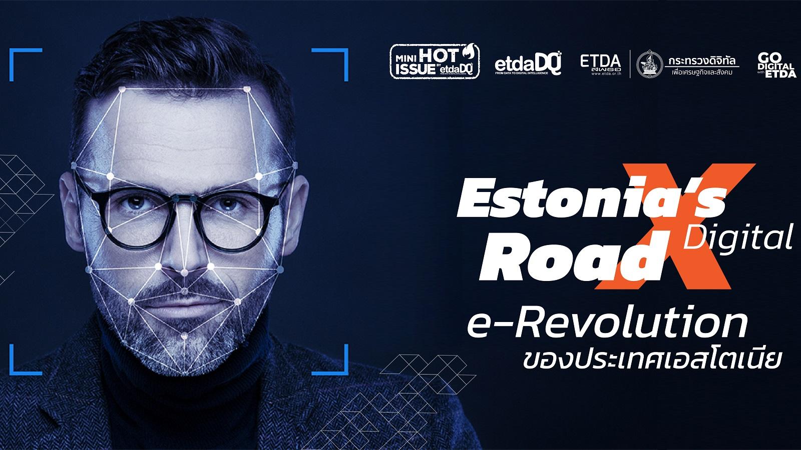 Estonia's Digital X Road: e-Revolution ของประเทศเอสโตเนีย