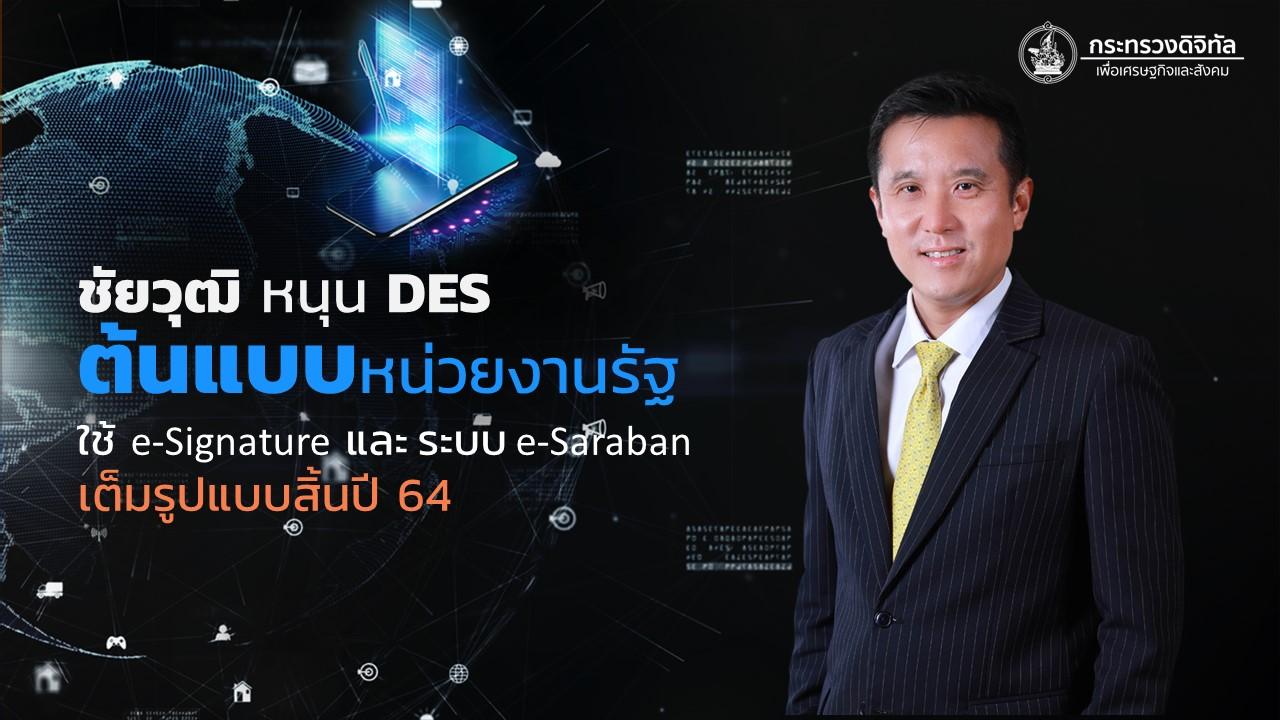 ชัยวุฒิ หนุน DES ต้นแบบหน่วยงานรัฐ ใช้ e-Signature และระบบ e-Saraban เต็มรูปแบบ สิ้นปี 64