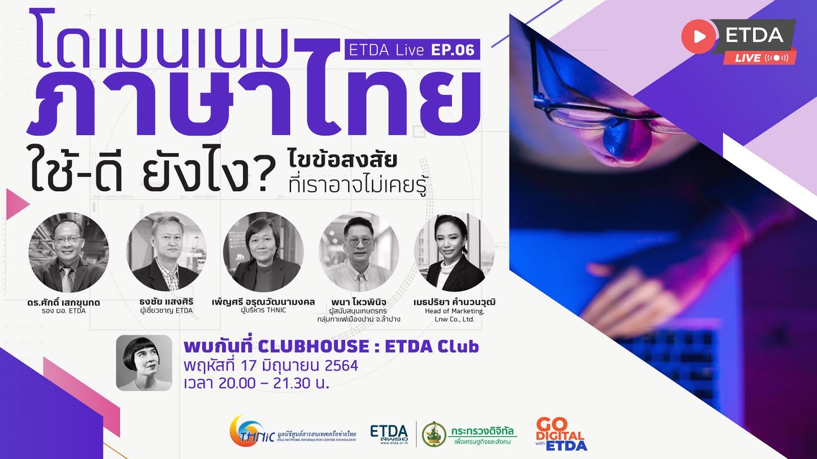 ETDA Live Ep.6: โดเมนเนมภาษาไทย ใช้-ดี ยังไง? ไขข้อสงสัย ที่เราอาจไม่เคยรู้