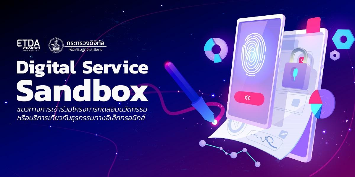 Digital Service Sandbox แนวทางการเข้าร่วมโครงการทดสอบนวัตกรรมหรือบริการเกี่ยวกับธุรกรรมทางอิเล็กทรอนิกส์