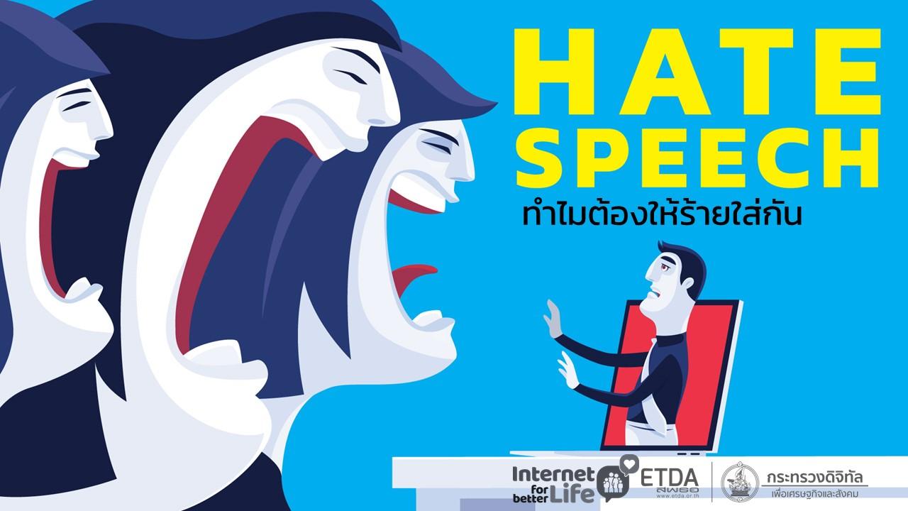 Hate Speech ทำไมต้องให้ร้ายใส่กัน