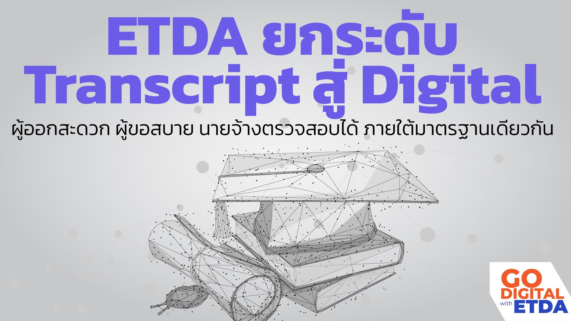 ETDA ยกระดับ Transcript สู่ Digital ผู้ออกสะดวก ผู้ขอสบาย นายจ้างตรวจสอบได้ ภายใต้มาตรฐานเดียวกัน