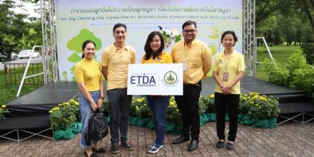 ETDA ร่วมปลูกต้นไม้และ Big Cleaning บริเวณพุทธมณฑล รวมพลังจิตอาสา พัฒนาอย่างยั่งยืน