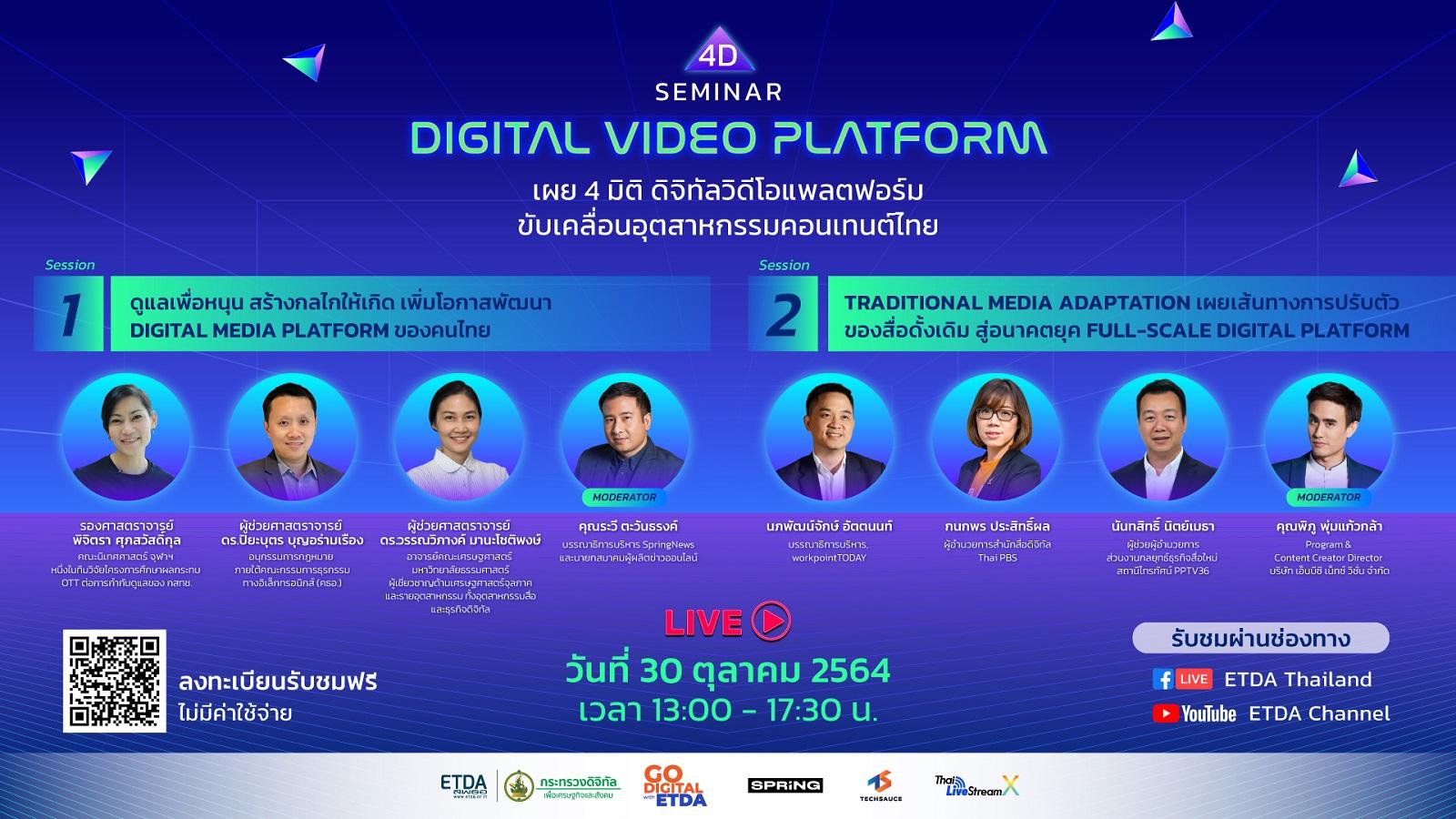 ETDA เตรียมจัด Digital Video Platform Seminar 4D เผยความเปลี่ยนแปลงในดิจิทัลวิดีโอแพลตฟอร์ม ที่ขับเคลื่อนอุตสาหกรรมคอนเทนต์ไทย