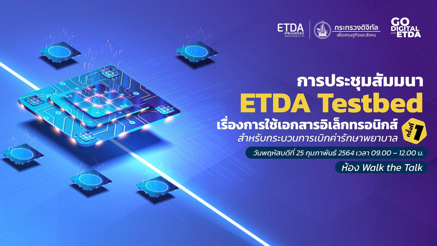 ETDA ประเดิมเทคโนโลยีใหม่ กับการออกใบรับรองแพทย์เป็นอิเล็กทรอนิกส์