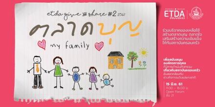 ETDA จัดตลาดบุญ ตลาดใจ...รับวันแม่ เสริมแกร่งให้แก่สถาบันครอบครัว