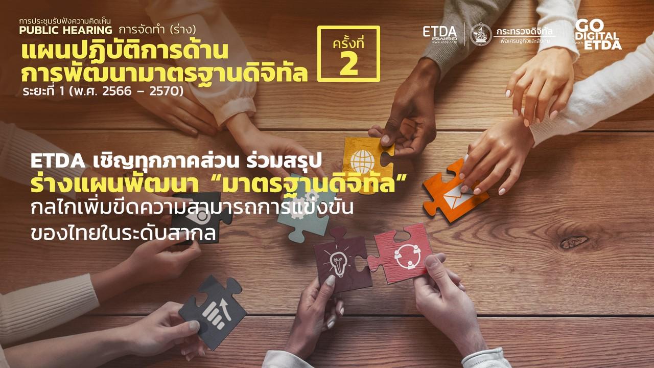 "ETDA เชิญทุกภาคส่วน ร่วมสรุป ร่างแผนพัฒนา ""มาตรฐานดิจิทัล"" กลไกเพิ่มขีดความสามารถการแข่งขันของไทยในระดับสากล"