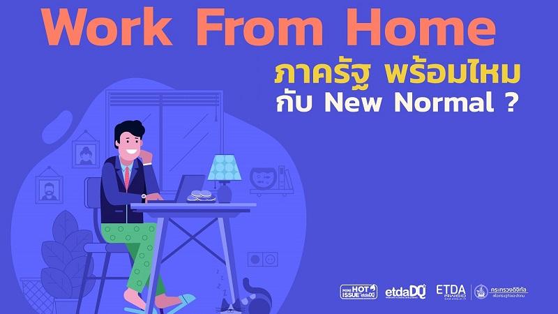 Work From Home ภาครัฐ พร้อมไหม กับ New Normal