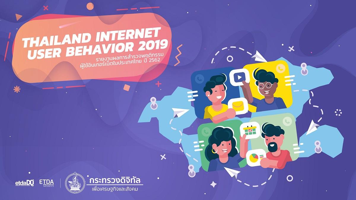 ETDA เผย ปี 62 คนไทยใช้อินเทอร์เน็ตเพิ่มขึ้นเฉลี่ย 10 ชั่วโมง 22 นาที Gen Y ครองแชมป์ 5 ปีซ้อน