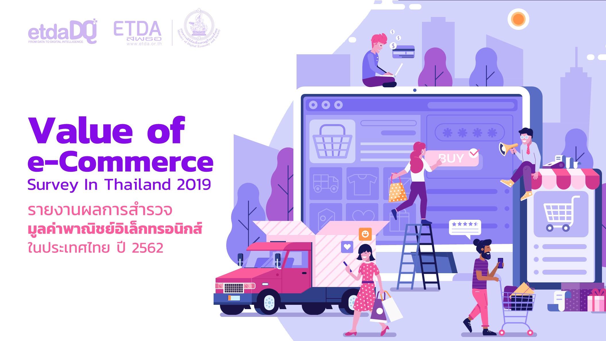ETDA เผยมูลค่า e-Commerce ไทย ปี 62 คาดพุ่ง 4.02 ล้านล้านบาท