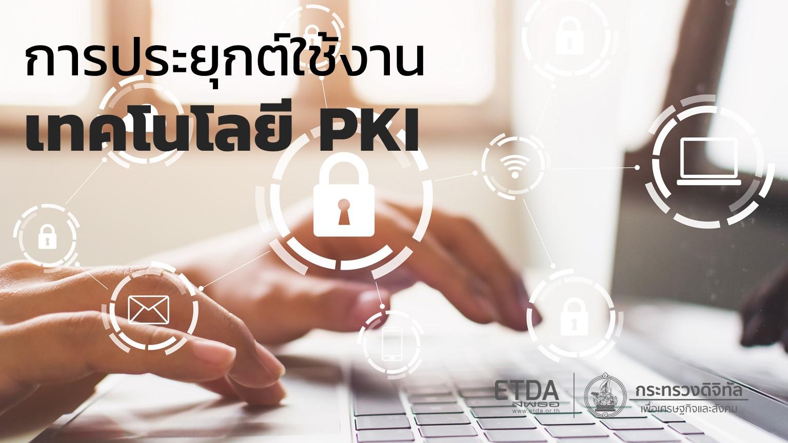 การประยุกต์ใช้งานเทคโนโลยีโครงสร้างพื้นฐานกุญแจสาธารณะ (PKI)