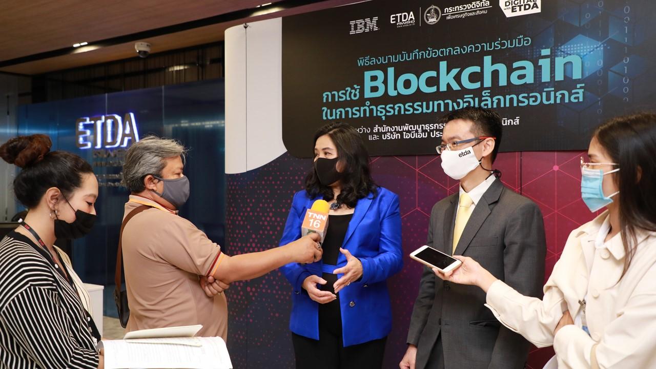 ETDA จับมือ IBM เล็งพัฒนามาตรฐานธุรกรรมอิเล็กทรอนิกส์ประเทศไทย บนเทคโนโลยีบล็อกเชน